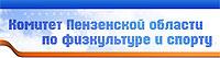 Комитет Пензенской области по физической культуре и спорту