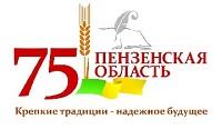 75 лет Пензенской области