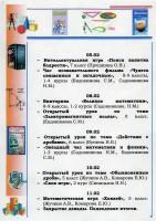 План декады предметов физ-мат цикла 2 стр