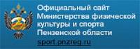 sport.pnzreg_ru_