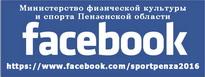 Министерства физ культуры и спорта Пензенской области в facebook