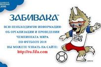 A_FIFA 2018