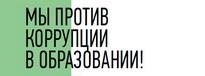 Protiv_korrupciy